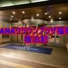 ANAクラウンプラザ福岡【宿泊記】