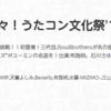 NHK「うたコン」(11/6放送)にモーニング娘。が出演