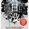 桐野夏生さんの新刊『日没』に推薦のことば