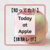 【知ってた?】Apple Storeを100倍楽しむ方法【Today at Apple】