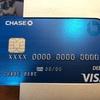 渡米2ヶ月でクレジットカード申請が奇跡的に通りました