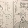 【ネタバレ注意】黒尾の過去・・!ハイキュー!!318話【感想】