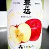 豊能梅 くだもの 爽快りんご