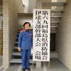 地域住民の安全・安心確保のため邁進する福島県消防協会伊達支部幹部大会