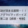 【アグラビティボーイズネタバレ】惑星の正体?2話【感想・考察】