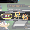 【COJP】JOKER昇格しました。