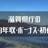 【最新】滋賀県庁の年収は621万円!平均年収、ボーナス、初任給をまとめました!