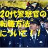 20代警察官が転職するためには?