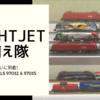 nightjet揃え隊 ~ついに到着、 L.S. models 97032 & 97035~