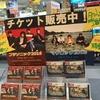 静岡のフェス・2016マグロックがバカ熱かった!