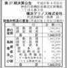 横浜マリノス株式会社 第27期決算公告