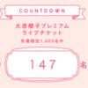 大原櫻子の特別ライブに行こう!ソフトバンクCMでも注目の大原櫻子スペシャルライブへの応募は3月31日まで。