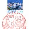 【風景印】別府郵便局(2019.2.3押印)