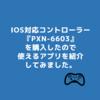 iOS対応コントローラー『PXN-6603』を購入したので使えるアプリを紹介してみました。【対応ゲーム23作品】