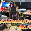【AKRacing Overture レビュー】AKRacingの新シリーズが発売されたので使ってみた!過去最多のカラバリで女性ゲーマーにもおすすめ!
