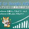 Google AdSenseを導入してみよう!no.2