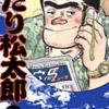 無料情報!!ちばてつや「のたり松太郎」全36巻無料で読めるキャンペーン、3日間限定で