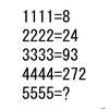 【算数なぞなぞ】1111=8、2222=24、なら5555=?