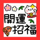 開運福子のごきげんブログ