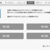 iMac 2017 Retina 5Kのメモリを64GBに増設した話