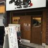 20161214 人生夢路 徳麺さん
