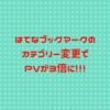 はてなブックマークのカテゴリーをスマホで変更したらPVが3倍に!!(タイトル変更も可能)