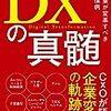 気づき:DXの神髄(著者:安部慶喜氏、柳剛洋氏)