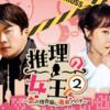 韓流ドラマ『推理の女王2~恋の捜査線に進展アリ?!~ 第6話』の無料動画