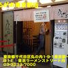 東京都(6)~ひるがお東京駅店~