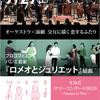 すみだサマーコンサート2019 バレエ音楽『ロメオとジュリエット』上岡・新日本フィルと中高生演劇のコラボ