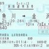 はくたか573号 新幹線特急券【eきっぷ】