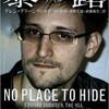 """<span itemprop=""""headline"""">スノーデンの警告、僕は日本のみなさんを本気で心配しています!特定秘密保護法はアメリカがデザイン!なぜ私たちは米国の「監視」を許すのか!あなたの通話・メール・ネット利用履歴は全て見られている!</span>"""