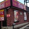 ~すき家の牛丼♪~ カレー豚汁なるものを初めて頂いてきました~(^^♪平成31年1月3日