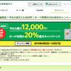 三井住友VISAカード新規発行で20%還元+全額還元抽選も