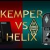 KEMPER vs HELIX セミナー開催!