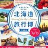 北海道旅行博に登壇決定!