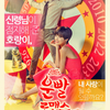 【MBC】「運勢ロマンス」日本放送決定☆