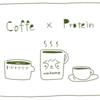 毎日続けられるコーヒー味!おすすめの美容プロテイン!