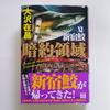 大沢在昌『新宿鮫Ⅺ 暗約領域』