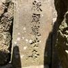 家畜の供養を願った 珍しい豚頭観音像(三浦市)