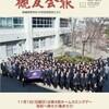 『槻友会報』65号(2015[H27].9.30発行)