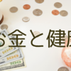 """人間の幸福の大半は""""お金""""と""""健康""""で決まるんだって!!"""