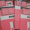 【日能研小4】全国公開模試(4月)