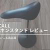 【Lomicall ヘッドホンスタンド レビュー】スタリッシュ&高品質 ヘッドホン収納に!