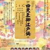 令和三年 国立劇場 初春歌舞伎公演