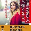 【新刊】理不尽を楽しむ 中谷彰宏の理不尽が多い人ほど強くなる