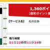 【ハピタス】松井証券 新規口座開設が期間限定1,360pt(1,360円)!