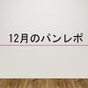 【あなたの気になる商品は何?】12月のパンレポ【新商品編】