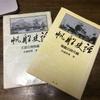 【歴史の】海風文庫〜帆船史話〜【勉強】