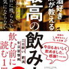 結局、どんな飲み方が健康にいいのか - 「酒好き医師が教える最高の飲み方」
